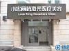 北京小忠丽格医疗美容光子嫩肤效果如何 光子嫩肤案例美容医生