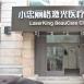 北京小忠丽格医疗美容光子嫩肤效果如何 光子嫩肤案例美容专家
