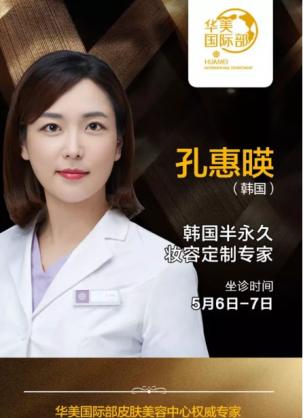【真人秀】贵阳华美3800元纯正的韩式半永久纹眉定制全过程曝光