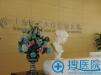 上海华美和玫瑰哪个好 实地揭秘医院价格表和专家资质怎么样