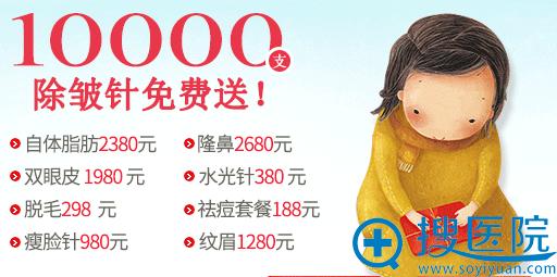 苏州爱思特整形美容医院5月母亲节活动价格表