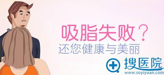 北京京韩整形王沛森医生解说吸脂失败的修复方法