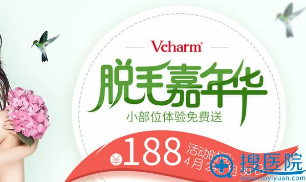 上海玫瑰脱毛节优惠活动188元包脱