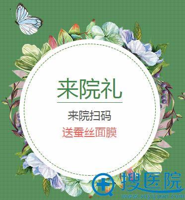 上海玫瑰脱毛节优惠活动 来院就送蚕丝面膜