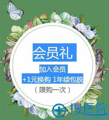 上海玫瑰脱毛活动 加入会员+1元换购1年续包脱