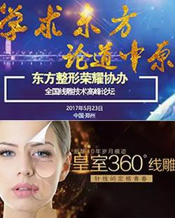 5月23日美迪塑线雕技术高峰论坛与您相约郑州东方整形
