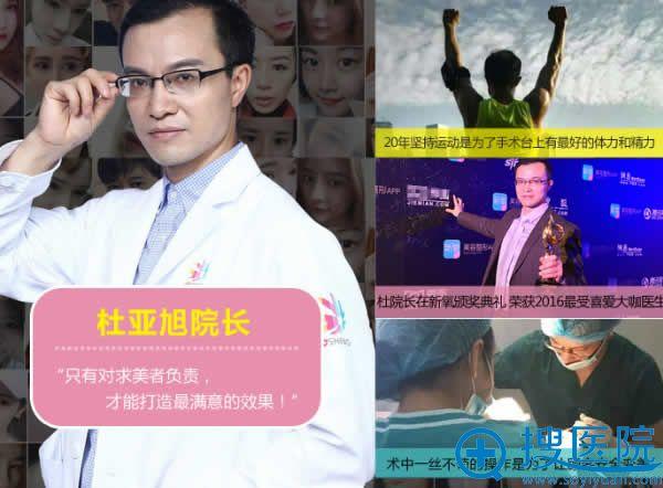 杜亚旭_重庆铂生整形医院院长
