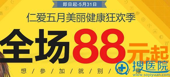 上海仁爱医院全场88元起优惠活动