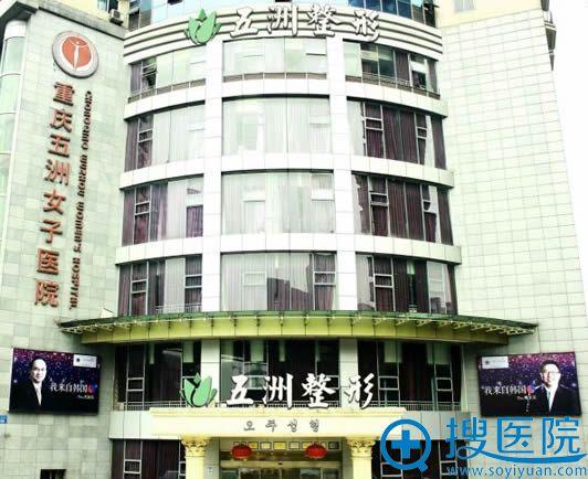 重庆五洲整形医院外景图