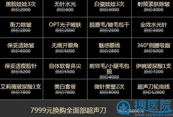 重庆五洲整形9元换购优惠活动