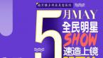 南京维多利亚美容医院5月全明星整形优惠活动价格表