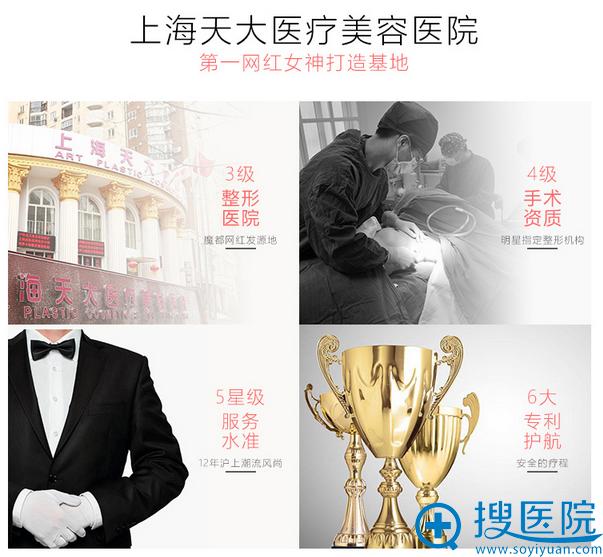 上海天大属于3级整形医院