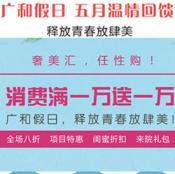 深圳广和整形怎么样?5月优惠活动价格表 全场8折消费1万送1万