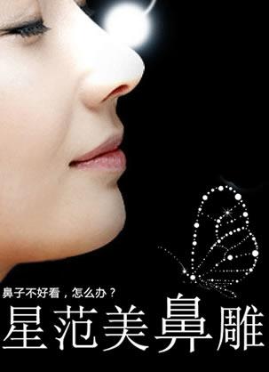 隆鼻哪种好?温州星范美鼻雕塑中心四大技术解决鼻部烦恼