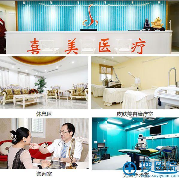 上海喜美医疗美容医院环境图