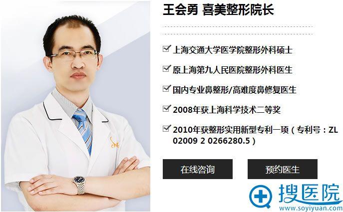 上海喜美医疗美容医院王会勇院长