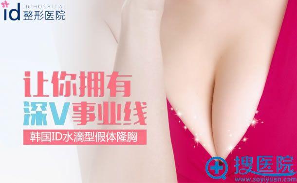 韩国ID整形医院水滴型假体隆胸