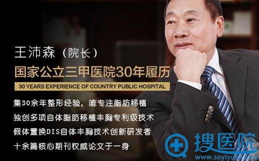 王沛森_北京京韩自体脂肪移植医生