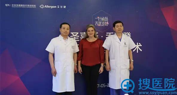 北京圣嘉新举办乔雅登国际注射美容技术交流会