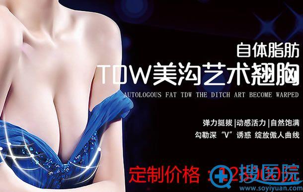北京新星靓自体脂肪丰胸价格