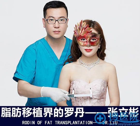 张立彬_北京新星靓自体脂肪隆胸医生