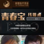 北京丽都整形医生石冰ppdo线雕案例 即刻恢复年轻如初的脸蛋