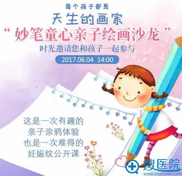 杭州时光整形医院妊娠纹活动