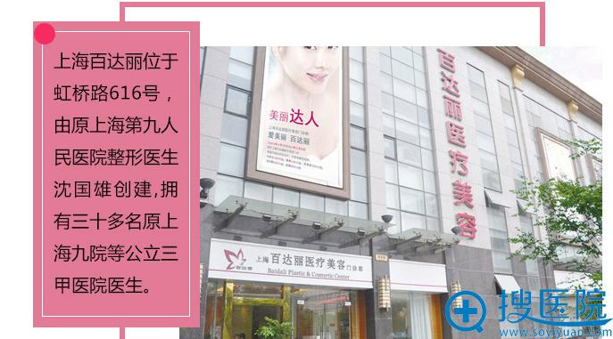 上海百达丽医疗美容医院环境