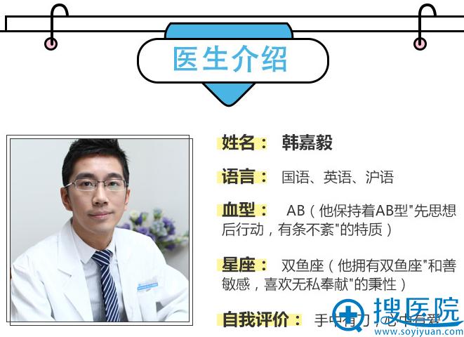 上海百达丽韩嘉毅医生