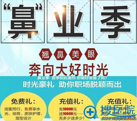 重庆时光暑期整形优惠活动