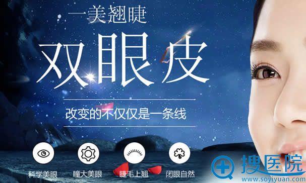 北京一美整形医院双眼皮项目