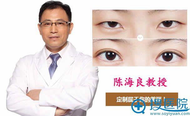 陈海良_北京一美整形双眼皮手术医生