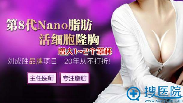 北京京美整形自体脂肪丰胸术