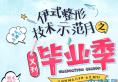 上海伊莱美6月暑期学生整形活动价格表 鼻综合13800元起