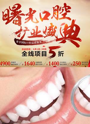 广州曙光口腔科重装升级全线5折 韩国DiO种植牙4900元