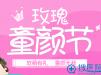 上海玫瑰女子医疗医院暑期活动价格表 切开双眼皮3580元可分期