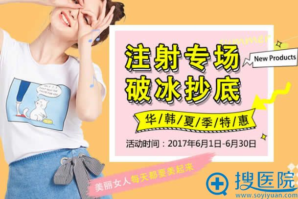 北京华韩整形医院夏季特惠活动