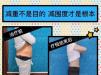 【真人案例】天津伊美尔热立塑帮你躺着瘦成小腰精 暑期5折优惠