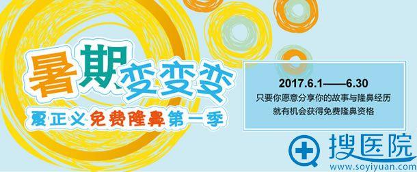北京米扬丽格暑期免费隆鼻招募活动