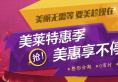 """【暑期整形】宁波美莱6月特惠季双眼皮880元 让你""""睛彩""""一夏"""