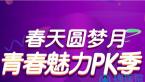 深圳江南春天美容医院 六月青春魅力PK季特惠项目等你来!