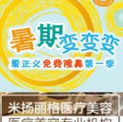 北京米扬丽格整形医院2017最新整形价目表 夏正义做鼻子3999元