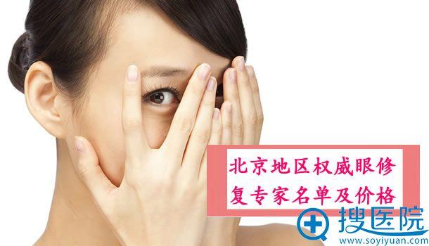 北京知名双眼皮修复医生有哪些