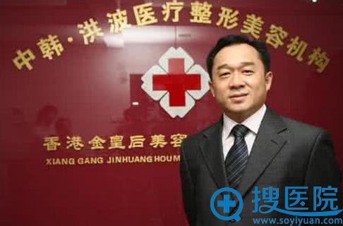郑州中韩洪波整形美容医院