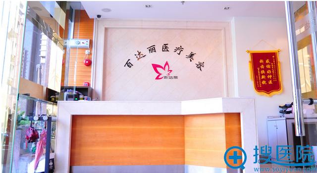 上海百达丽整形医院