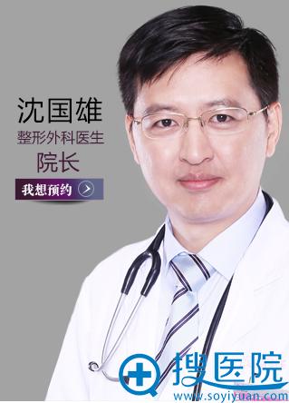 上海百达丽整形医院沈国雄
