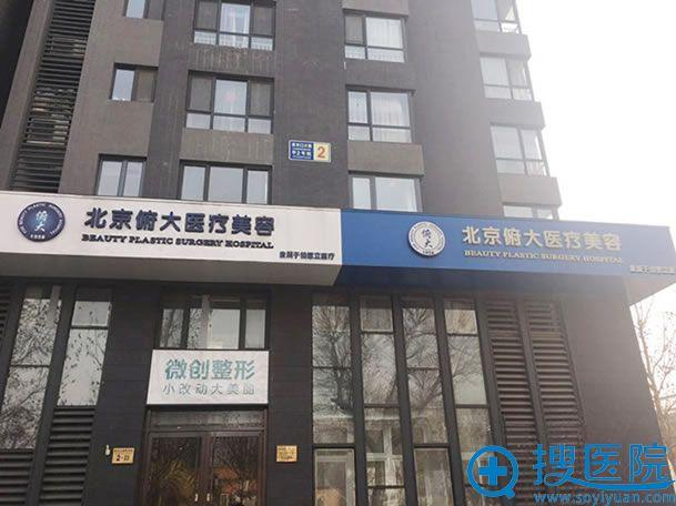 北京俯大医疗美容门诊部大楼