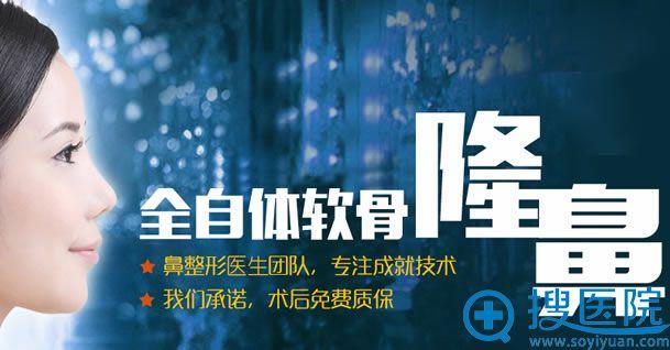 北京俯大全自体软骨隆鼻手术