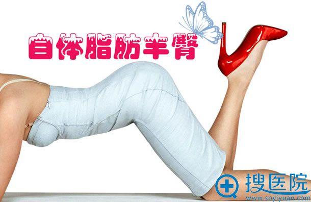 北京瑞丽舍自体脂肪丰臀多少钱