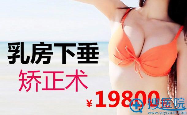 成都赵善军博士乳房下垂矫正术价格